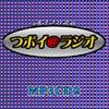 つボイ@ラジオMP3CD2